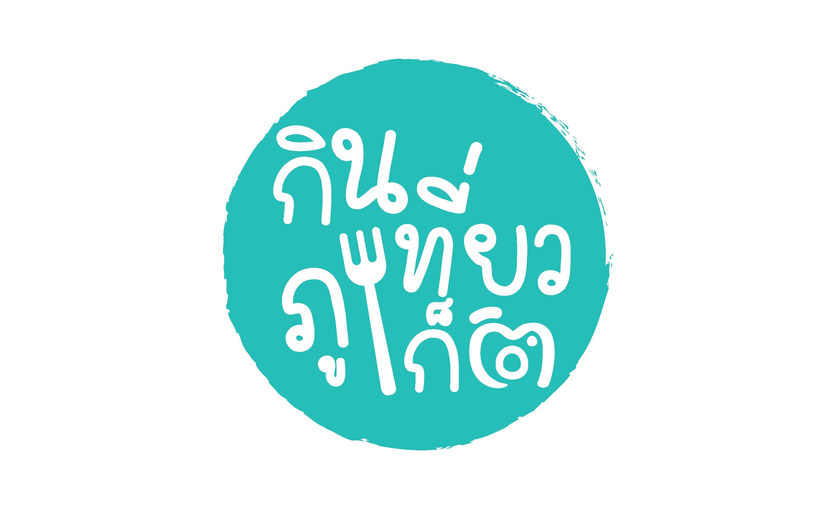 Kin Tiew Phuket Logo